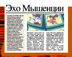 Напиши свою статью в газету - Write un articolo de l'ECO del RODITORE - Geronimo Stilton