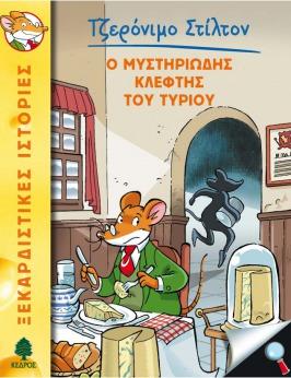 02. Ο μυστηριώδης κλέφτης του τυριού