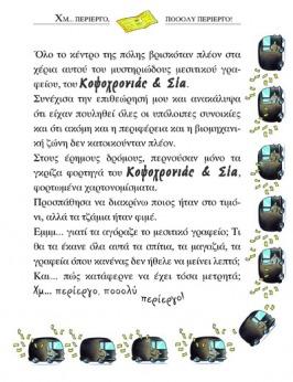 22. Η περίεργη υπόθεση των βρομερών υπονόμων