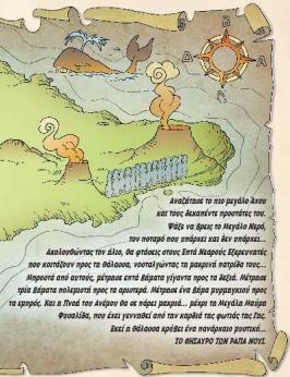 26. Ο Τζερόνιμο και η Τέα στο Νησί του Πάσχα