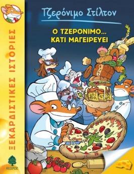 27. Ο Τζερόνιμο... κάτι μαγειρεύει