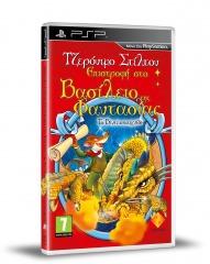 """Κυκλοφορεί το βιντεοπαιχνίδι """"Τζερόνιμο Στίλτον: Επιστροφή στο Βασίλειο της Φαντασίας"""""""